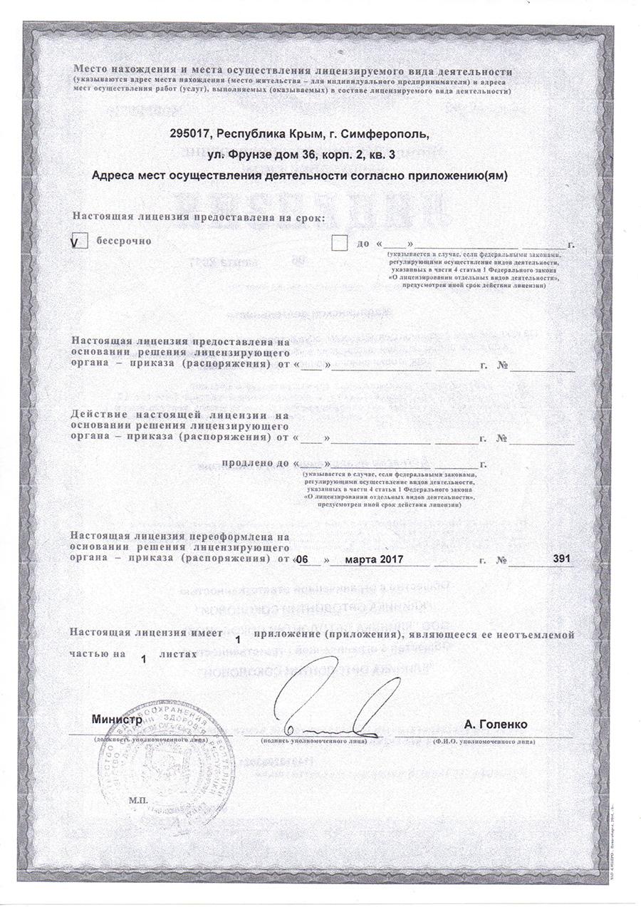 лицензия 3 лист