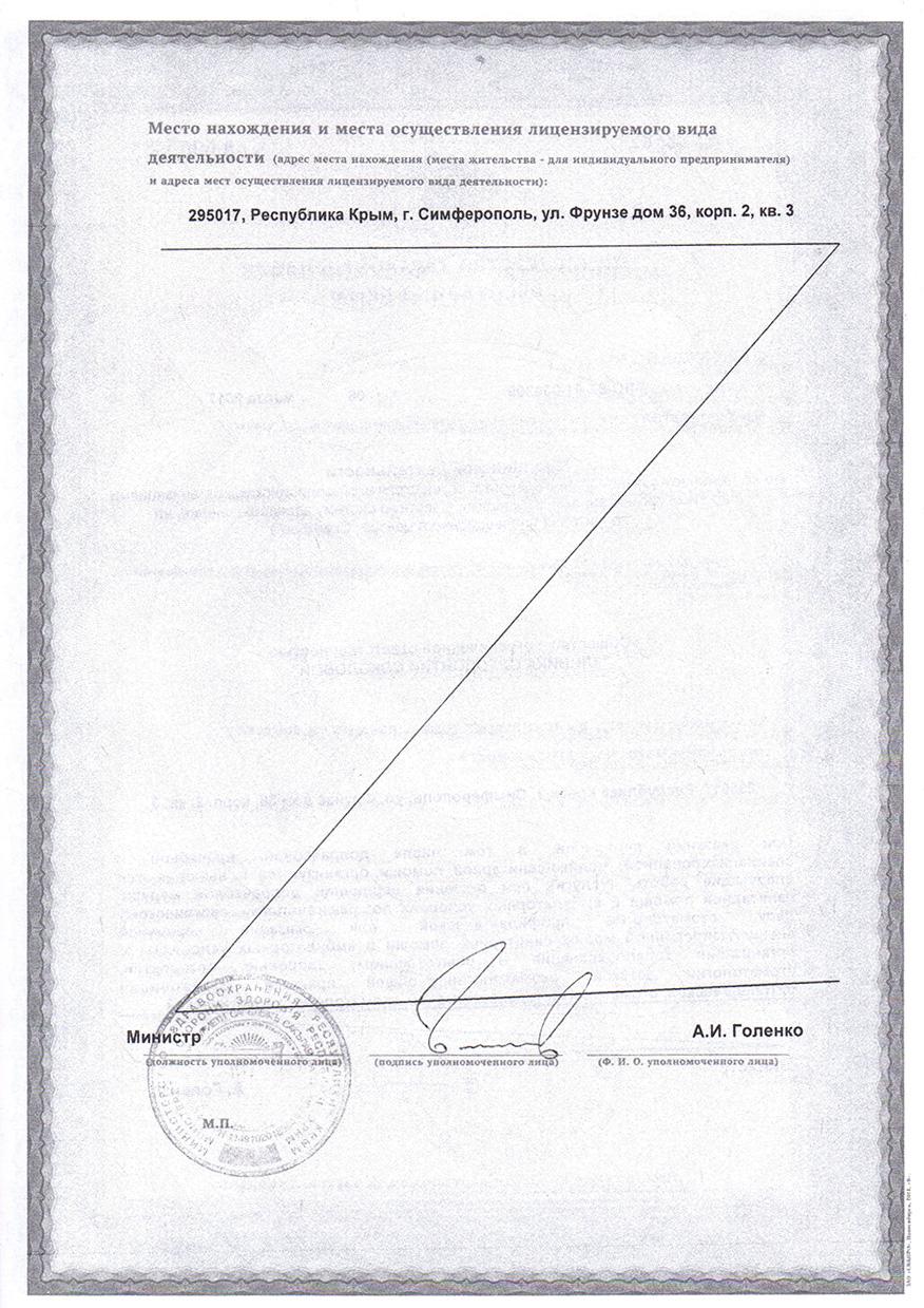лицензия 4 лист